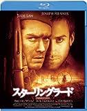 スターリングラード [Blu-ray]