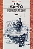 荒野の釣師 (平凡社ライブラリー)
