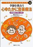 季節を歌おう 心ゆたかに音楽療法・秋冬編(10月~3月) (シニアライフ・シリーズ)