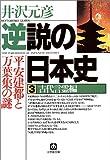 逆説の日本史 (3) (小学館文庫)