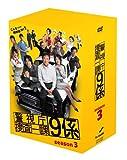 警視庁捜査一課9係 season3 [DVD]