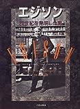 エジソン―20世紀を発明した男