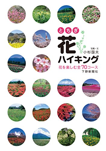 とちぎ花ハイキング:花を楽しむ全70コース