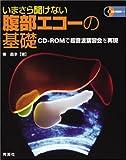 いまさら聞けない腹部エコーの基礎―CD‐ROMで超音波講習会を再現