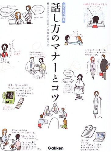 話し方のマナーとコツ (暮らしの絵本)