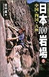 フリークライミング日本100岩場〈5〉中国・四国・九州