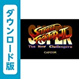 スーパーストリートファイターII ザ ニューチャレンジャーズ [WiiUで遊べるスーパーファミコンソフト][オンラインコード]