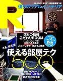 僕らのリアルインテリア vol.4 (4) (別冊JUNON) (別冊JUNON)