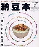 納豆本―やっぱり納豆が好き (フロムムック 19)