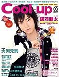 Cool-Up (クールアップ) 2009年 03月号 [雑誌]