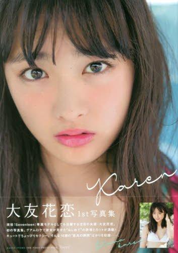 大友花恋1st写真集「Karen」