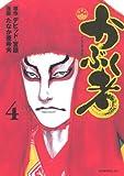 かぶく者(4) (モーニングKC)