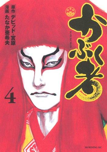 かぶく者 4 (4) (モーニングKC)