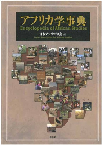 アフリカ学事典
