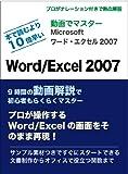 本で読むより10倍早い 動画でマスター Microsoft Word/Excel 2007 ~動画による解説で誰でも分かる使い方講座~ [DVD]