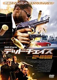 デッドチェイス-24時間- [DVD]
