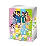 ヨンパラ FUTUREゲームバトル BOX1