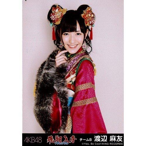 AKB48公式生写真 飛翔入手フライングゲット劇場盤【渡辺麻友】