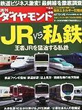 週刊 ダイヤモンド 2012年 8/4号 [雑誌]