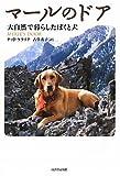 マールのドア----大自然で暮らしたぼくと犬