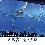 沖縄美ら海水族館 カレンダー 2015年