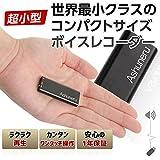 【Ashuneru】 超小型 ボイスレコーダー (高音質 音楽プレイヤー8GB) イヤホン 取扱説明書付き XO-V004