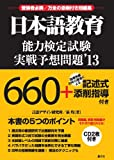 日本語教育能力検定試験実戦予想問題