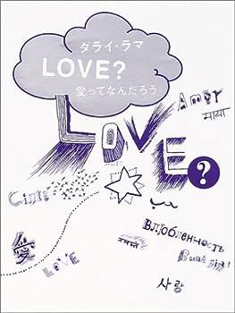Love?愛ってなんだろう (マーブルブックス)