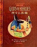 神々と英雄―エンサイクロペディア神話の世界 (しかけえほん)