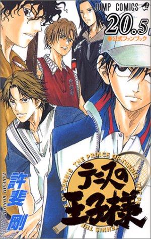テニスの王子様公式ファンブック (20.5) (ジャンプ・コミックス)