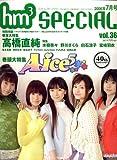 hm3 SPECIAL (エイチエムスリー スペシャル) 2006年 07月号 [雑誌]