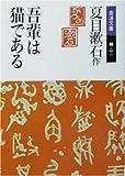 吾輩は猫である (岩波文庫)(夏目 漱石)