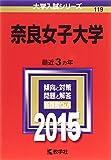 奈良女子大学 (2015年版大学入試シリーズ)