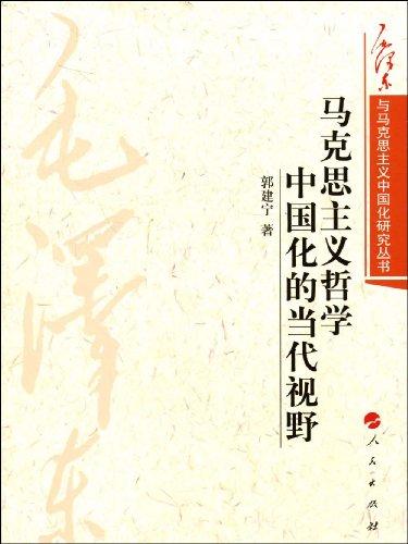 马克思主义哲学中国化的当代视野