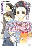少年舞妓・千代菊がゆく!―恋する三味線 (コバルト文庫)