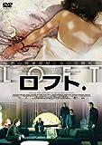 ロフト. [DVD]
