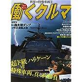 働くクルマ (ワールド・ムック 1060)
