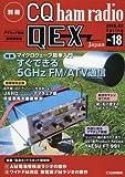 別冊CQ ham radio QEX Japan 2016年 03 月号 [雑誌]