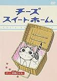 チーズスイートホームのアニメ画像