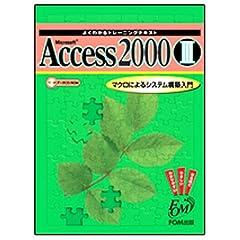 【クリックで詳細表示】Microsoft Access 2000 (3) (よくわかるトレーニングテキスト): 佐々木 俊也, 富士通オフィス機器株式会社開発・出版部: 本
