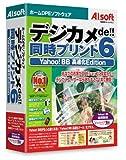 デジカメde!!同時プリント6 Yahoo! BB高速化Edition