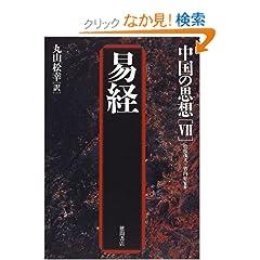 易経 (中国の思想)