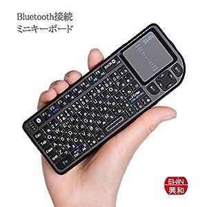 【Ewin】ミニ bluetooth キーボード 小型 ブラック【日本語説明書付き】