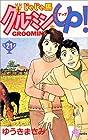 じゃじゃ馬グルーミンUP 第21巻 1999-12発売