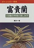 富貴蘭―230種の特徴と楽しみ方 (ポケットカラー事典)