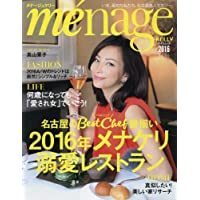 menage KELLY 表紙画像