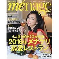 menage KELLY 表紙画像