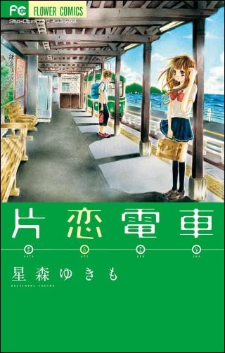 片恋電車 (フラワーコミックス)