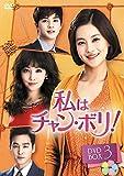 私はチャン・ボリ! DVD-BOX3