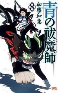 青の祓魔師 8 加藤和恵 (ジャンプコミックス)